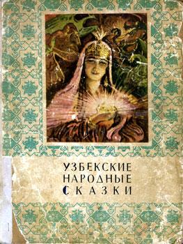 слушать узбекские сказки