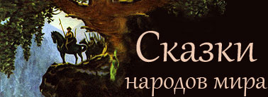 http://skazka.mifolog.ru/pic/logo1.jpg